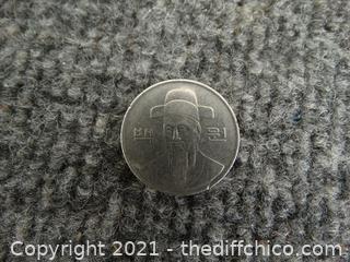 1995 Coin